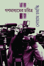 cover-ganomadhyom-1