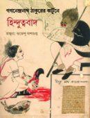 Gaganendranath Thakur-er Cartoon-e Hindutwobad