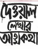 Deoyal Lekhar Atmakatha