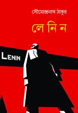 cover-lenin-site